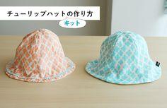 ベビー用手作り帽子キットの、くわしい作り方をご紹介します!2種類の型紙と作り方レシピが付いてくるnunocotoのチューリップハットキットなら、だれでも簡単に作れます。