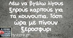 Best Quotes, Funny Quotes, Funny Greek, Greek Quotes, True Words, Greeks, Sayings, Scorpio, Memes