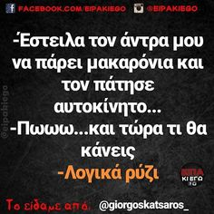 Greek Memes, Funny Greek, Greek Quotes, Funny Phrases, Funny Quotes, Funny Captions, Just Kidding, Best Memes, Good Vibes