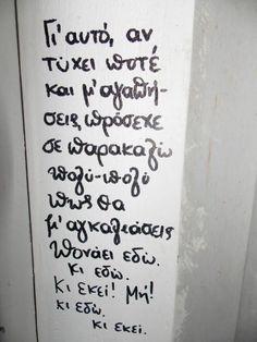 greek quotes bellarina
