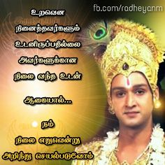 Radheyan Quotes No longer have to . Tamil Love Memes, Tamil Love Quotes, Tamil Motivational Quotes, Gita Quotes, Mahabharata Quotes, Filmy Quotes, Kalam Quotes, Krishna Quotes, Bhagavad Gita