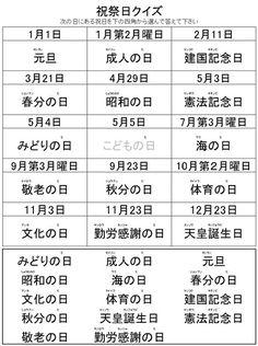 Japanese Language, Study, Education, Words, Lyrics, Studio, Japanese, Training, Studying