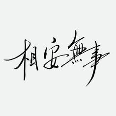 書歌 on Behance Chinese Fonts Design, Haikyuu Kageyama, Typo Logo, Chinese Typography, Photoshop, Word Design, Brush Lettering, Restaurant Design, Overlays