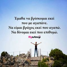 Feeling Loved Quotes, Love Quotes, Greek Quotes, Life Is Good, Wisdom, Good Things, Feelings, Qoutes Of Love, Quotes Love