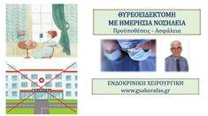Θυρεοειδεκτομή με ημερήσια νοσηλεία - ασφάλεια και προϋποθέσεις