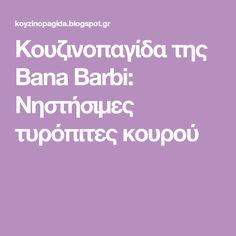 Κουζινοπαγίδα της Bana Barbi: Νηστήσιμες τυρόπιτες κουρού