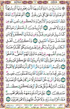 صفحة (17) - سورة البقرة