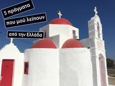 5 πράγματα που μού λείπουν από την Ελλάδα