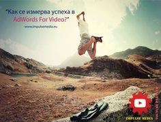 Научете как се измерва успеха в YouTube и AdWords for video? Вижте кои са основните показатели за висока ефективност според сертифициран YouTube Partner.