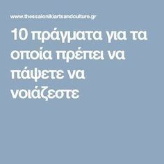 10 πράγματα για τα οποία πρέπει να πάψετε να νοιάζεστε Helpful Hints, Psychology, Mindfulness, Feelings, My Love, Tips, Quotes, Rio De Janeiro, Bunny