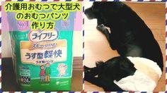 うんちもキャッチ!簡単!介護用おむつで大型犬のおむつパンツの作り方 How to make large breed dog diaper