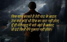 Beautiful Love Shayari In Hindi New Shayari, Dosti Shayari, Hindi Shayari Love, Shayari Photo, Shayari Image, Boys Wallpaper, Images Wallpaper, Sad Quotes, Hindi Quotes