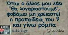 Funny Greek Quotes, Funny Quotes, Favorite Quotes, Best Quotes, Just Kidding, Sarcasm, Wise Words, Jokes, Lol