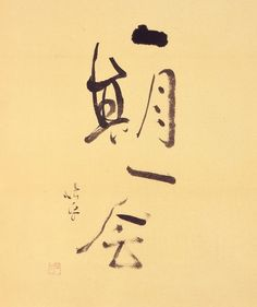 "Iwata Sohei, Calligraphy Of Japanese Idiom 一期一会 ichigo Ichie ""Live Every Day As Though It Were Last"""