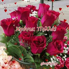 Happy Name Day, Happy Birthday Cake Images, Good Morning Flowers, Projects To Try, Rose, How To Make, Flowers, Pink, Roses