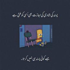 #𝑨𝒓𝒊𝒔𝒉__𝑻𝒂𝒊𝒎𝒐𝒐𝒓 Funny Quotes In Urdu, Urdu Love Words, Weird Words, Cute Love Songs, Just For Fun, Thoughts, Memes, Meme, Ideas