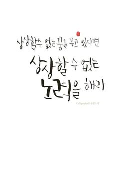 나두...안다구!!! Wise Quotes, Famous Quotes, Inspirational Quotes, Blessing Words, Wow Words, Korean Writing, Interesting Quotes, Self Development, Book Lovers