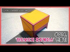 014. 하드보드지 휴지케이스 만들기 (rgyHM - Creating a hard cardboard toilet paper case) - YouTube