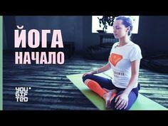 Йога для начинающих. Ольга Бородина - YouTube
