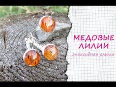МЕДОВЫЕ ЛИЛИИ / эпоксидная смола / MarinaPosta - YouTube