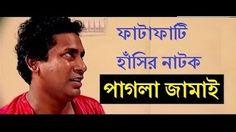 Bangla Natok 2016 -পাগলা জামাই by Eid Comedy Natok 2016