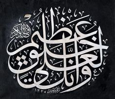 من روائع الخط العربي islamic artwork - Surely Muhammad, you are on a great way