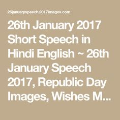 26th January 2017 Short Speech in Hindi English ~ 26th January Speech 2017, Republic Day Images, Wishes Messages