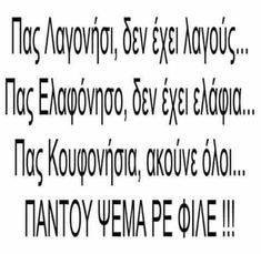 Funny Greek, Funny Quotes, Math, Memes, Greeks, Humor, Funny Phrases, Funny Qoutes, Math Resources
