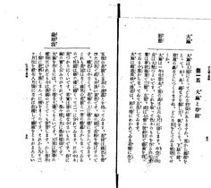 日本人は戦前 小学校 の 理科 でも #大麻 の お勉強をしていたのに、戦後はしていないので理科嫌いのアホ科学者が多くなったw 原発事故を見るまでもないw by ブラックジョーク #BlackJoke : 小学校 教科書 理科 高等第1学年 : 第十五 大麻と草綿 #Marijuana #Growing #Text #Book at #School in #Japan