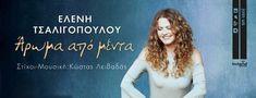 Ελένη Τσαλιγοπούλου - Άρωμα από μέντα