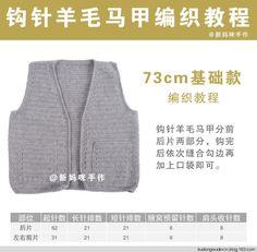 브이넥 포켓 코바늘 가을조끼 도안 및 뜨는 방법 - 남자, 여자아이 모두 잘 어울리는 조끼뜨기 : 네이버 블로그 T 62, Crochet For Kids, Baby Knitting, Lana, Charts, Vest, My Style, Pattern, Sweaters