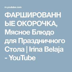 ФАРШИРОВАННЫЕ ОКОРОЧКА, Мясное Блюдо для Праздничного Стола | Irina Belaja - YouTube