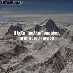 Ιμαλαία Did You Know, Mount Everest, Mountains, Nature, Travel, Naturaleza, Viajes, Trips, Off Grid