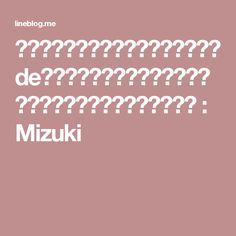 ♡超簡単ズボラなモテレシピ♡ひき肉de成形無しのハンバーグライス♡【節約*のっけごはん*お弁当】 : Mizuki