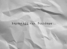 Wisdom Quotes, Love Quotes, Like A Sir, Life Values, Words Worth, Live Laugh Love, Meaning Of Life, Greek Quotes, Relationship Quotes
