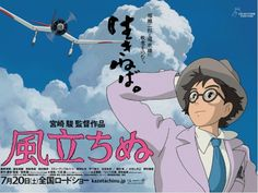 La próxima película de Studio Ghibli es casi una realidad.