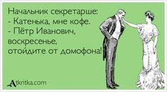 Открытка: Начальник секретарше: - Катенька, мне кофе. - Пётр Иванович, воскресенье, отойдите от домофона! /