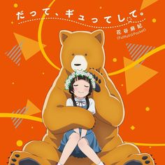 CD◇『だって、ギュってして。/花谷麻妃』4月放送開始のTVアニメ「くまみこ」より、花谷麻妃のデビューシングルとなるオープニングテーマがリリース!