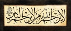 "Ottoman Calligraphic Panel, 1887 ""Allah (God) does not show mercy to those who do not show mercy to people"" Prophet"