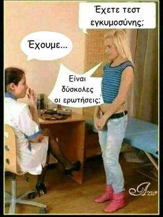 Ελπίζω να είναι εύκολες οι ερωτήσεις Funny Greek Quotes, Funny Mems, Funny Cartoons, Verses, Funny Pictures, Jokes, Lol, Photos, Humor