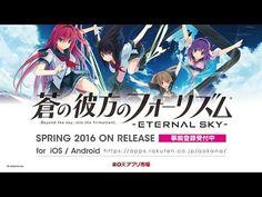 蒼の彼方のフォーリズム-Eternal Sky- OPムービー - YouTube