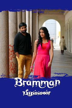 Bramman - Socrates & K. Manju | Regional Indian |879798872: Bramman - Socrates & K. Manju | Regional Indian |879798872 #RegionalIndian
