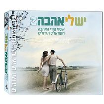 Israeli Love Songs Part 2. 5 CD Collection (2010)