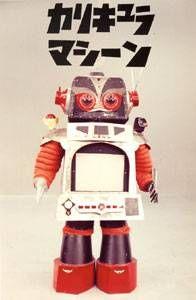 先日ふと「カリキュラマシーン」を思い出した。タイトルはこれで良かったのか?と不安になるほど突然だった。確認してみると子供向け教育番組であるセサミストリートをお手本にしていたそうで、タイトルは「カリキュラム」の意味から来ているそうだ。1974年4月1日から1978年3月31日まで、...