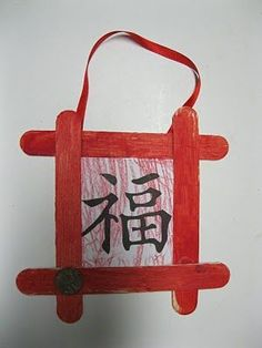 Chinese New Year art activities Chinese New Year Crafts For Kids, Chinese New Year 2016, Chinese New Year Activities, Chinese Crafts, New Years Activities, Art For Kids, Activities For Kids, China For Kids, Asian Crafts
