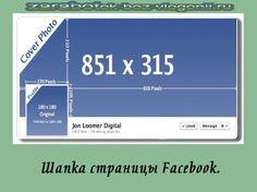 Шапка страницы Facebook | Заработок без вложений