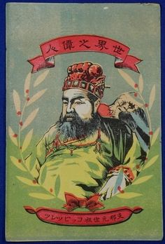 1910's Japanese Postcard : Founder of China Sovereigns (Great Persons in the World History) - / vintage antique old art card