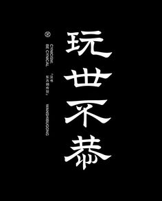 Handwritten Fonts, Typography Poster, Graphic Design Typography, New Fonts, Logo Design, Type Design, Design Web, Japanese Typography, Drop Cap