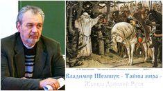 Владимир Шемшук - Тайны мира - Жрецы Древней Руси