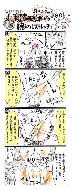 【意外すぎた】肩コリには胸のアノ筋肉をほぐすと効果的! - いまトピ